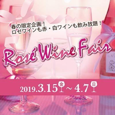 【2019.3.15から限定開催!】 ロゼワインも赤・白ワインも♪ディナーにお得な飲み放題プラン登場♪