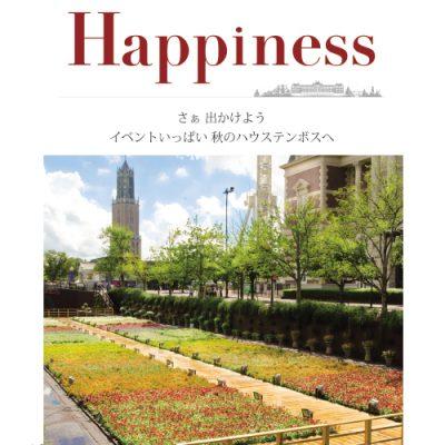 ハウステンボスの秋をもっと楽しむホテル季刊誌 Happiness vol.23