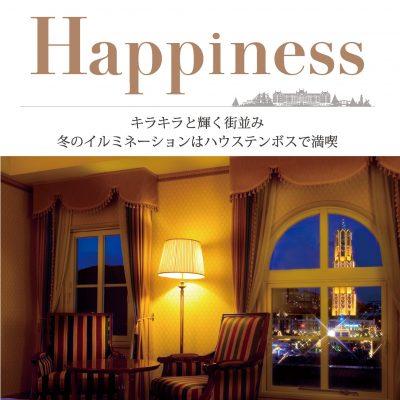 煌めく冬のハウステンボスとホテルを満喫♪ 季刊誌Happiness vol.24