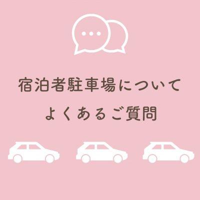 お車でお越しの際の宿泊者駐車場について