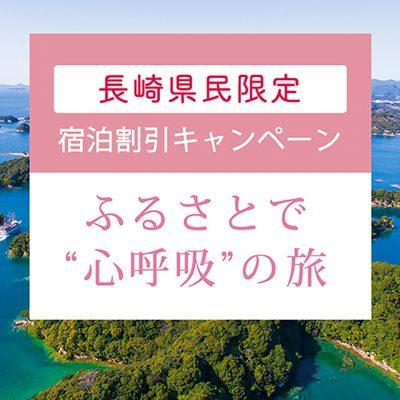 【長崎県民限定】ふるさとで心呼吸の旅キャンペーンが再開
