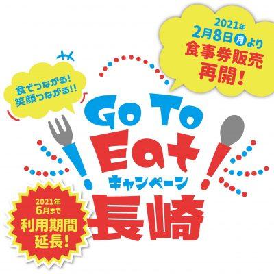 Go To Eat食事券 当ホテルでもご利用いただけます!