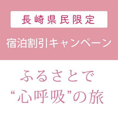 3/8〜チケット販売【長崎県民限定】宿泊割引キャンペーン