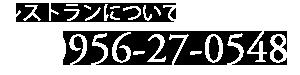 tel:0956-27-0548