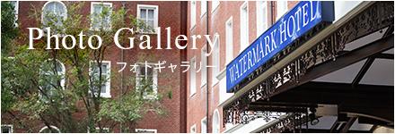 ウォーターマークホテル長崎・ハウステンボスのフォトギャラリー